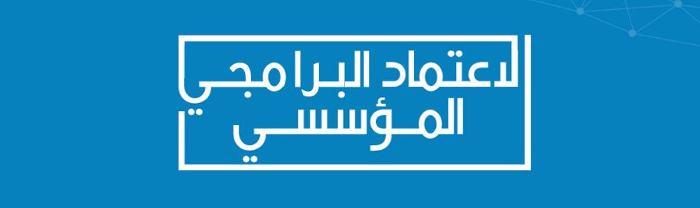 الاعتماد البرامجي - الاعتماد البرامجي نشاط مؤسسي...