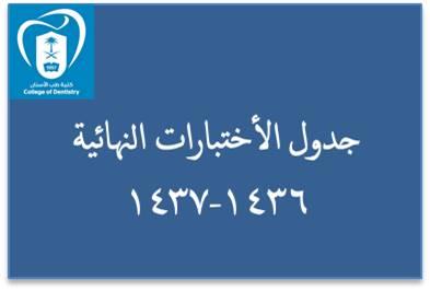 جدول الأختبارات النهائية 1436-1437