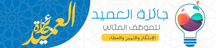 جائزة العميد للموظف المثالي - أطلقت عمادة كلية طب الأسنان...