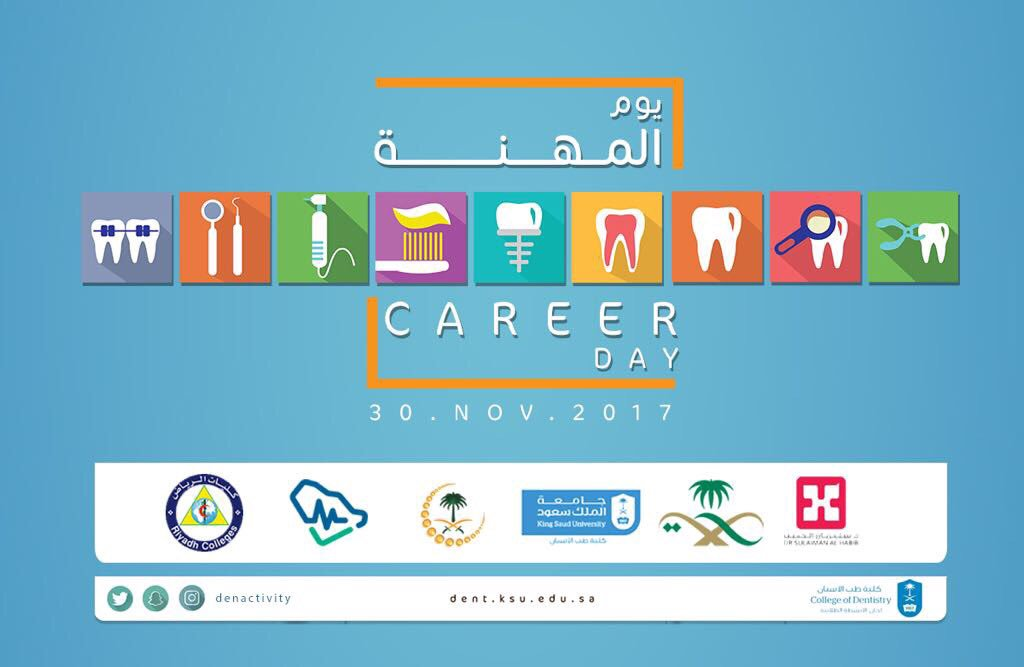 اسبوع المهنة بجامعة الملك سعود 2017