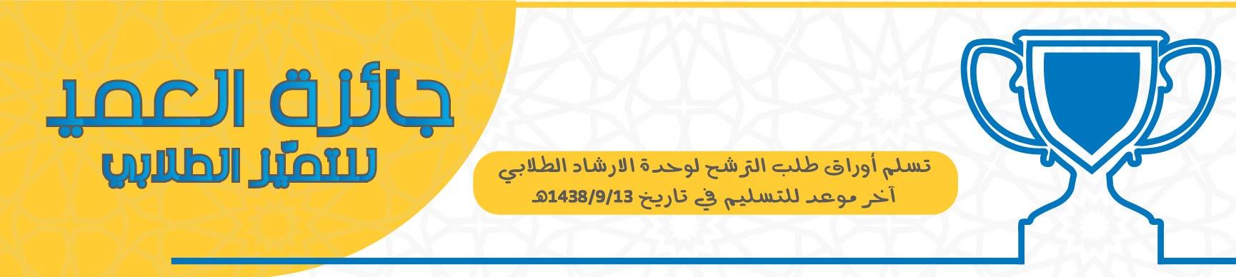 جائزة عميد الكلية للتميز الطلابي