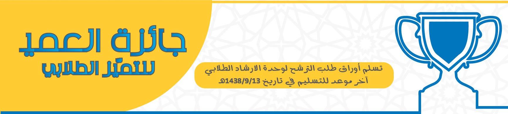 جائزة عميد الكلية للتميز... - يحق لكل طالب/طالبة تنطبق...